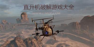 直升机破解游戏