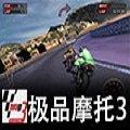 极品摩托3终极赛车(Ultimate Racing Technology 3)