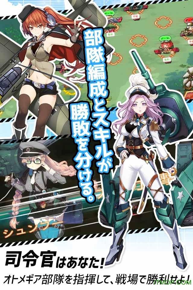 侵攻的少女Gears(小小军姬日服) v1.1.3 官网安卓版 3