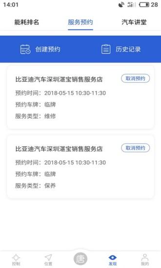 比亚迪云服务 v4.5.2 安卓最新版0