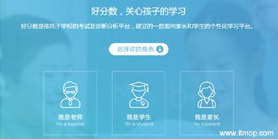 好分数网查成绩入口2017_好分数家长版下载_好分数app大全