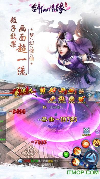 剑仙情缘无限元宝版 v1.1 安卓版1