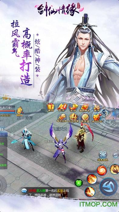 剑仙情缘无限元宝版 v1.1 安卓版0