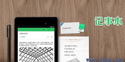 记事本app
