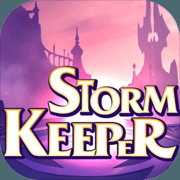 风暴守护者游戏(Stormkeeper)
