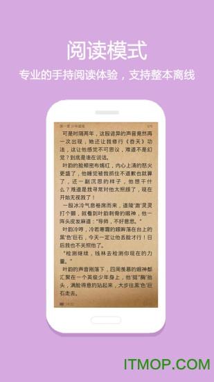 悦读免费小说阅读器 v5.0.216 安卓版 4