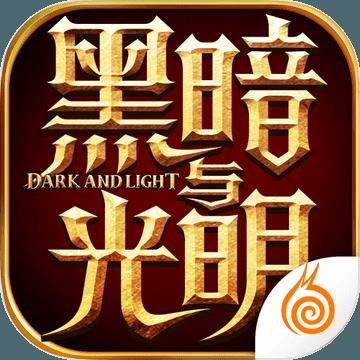 黑暗与光明游戏九游版