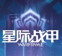 国际版星际战甲手游(Warfram)