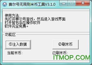 2018赛尔号刷米币软件 v3.20 绿色无限瞬杀版 0