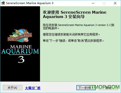 3d热带鱼水族箱屏保(Marine Aquarium) v3.3 汉化版 0
