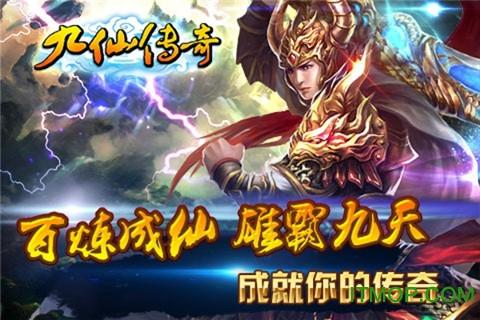九仙�髌媸钟� v44 安卓版 2
