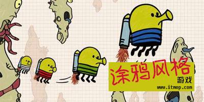好玩的涂鸦风格手游推荐_涂鸦游戏下载_手机涂鸦类游戏大全