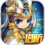 塔防三国演义游戏单机版
