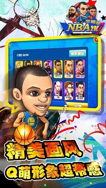 NBA2K全明星手游 v1.4 官�W安卓版 0