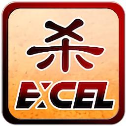 Excel三国杀天命vip破解版