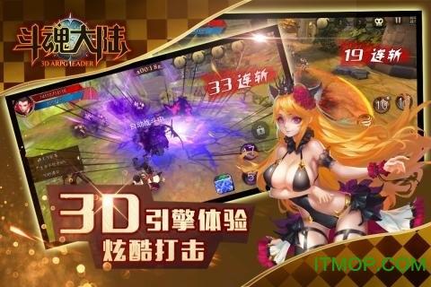 九游版斗魂大陆游戏 v0.82 安卓版 0