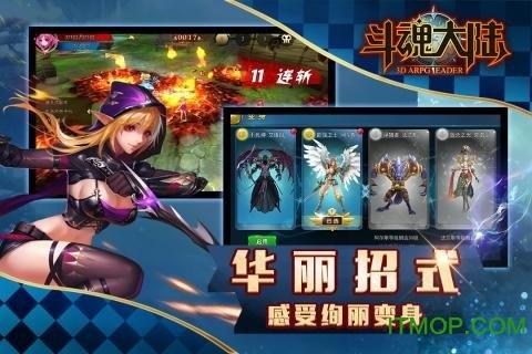 九游版斗魂大陆游戏 v0.82 安卓版 1