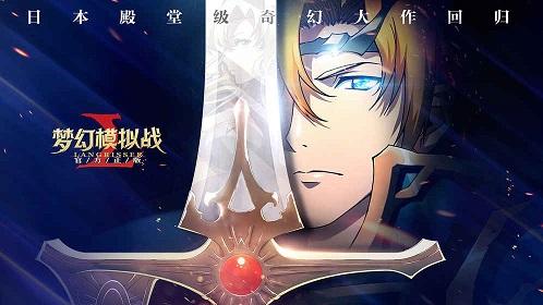 梦幻模拟战苹果版 v3.1.20 iPhone中文版 0
