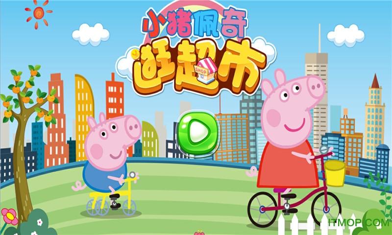 小猪佩奇逛超市下载|小猪佩奇逛超市游戏下载