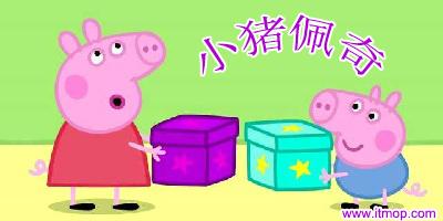小猪佩奇游戏大全_小猪佩奇游戏免费下载_小猪佩奇手机游戏