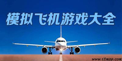 模拟飞机游戏