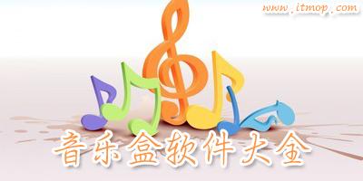 音乐盒软件