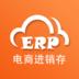电商仓库ERP手机版