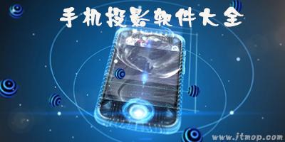 手机投影软件