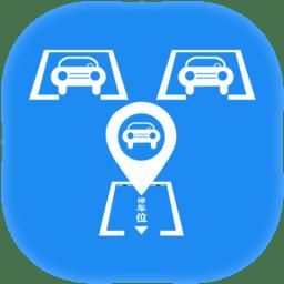 寻车位app