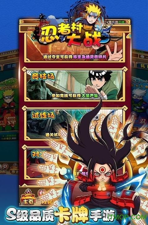 忍者村大战2游戏 v1.0.0 安卓版 1