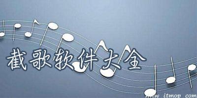 截歌软件下载_截歌器_截音乐软件