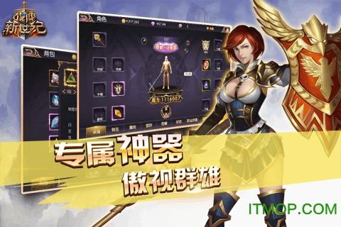 战神新世纪内购龙8国际娱乐唯一官方网站 v1.0 安卓无限金币钻石版 1