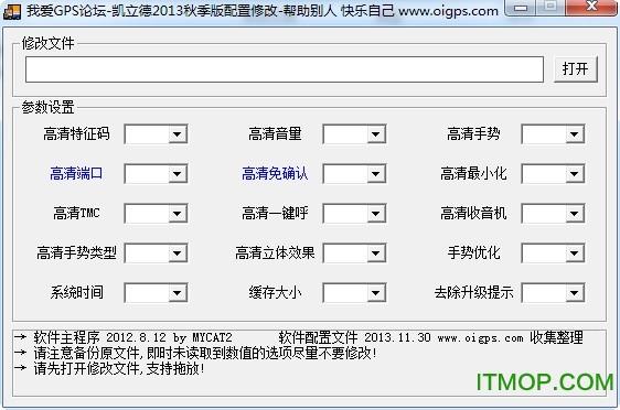 2013凯立德秋季版端口配置修改器 绿色免费版 0