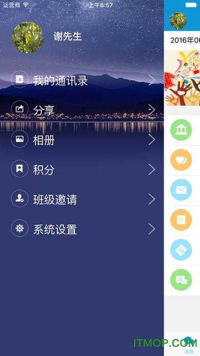 广西和教育app ios版 v6.0.4 iphone版 1