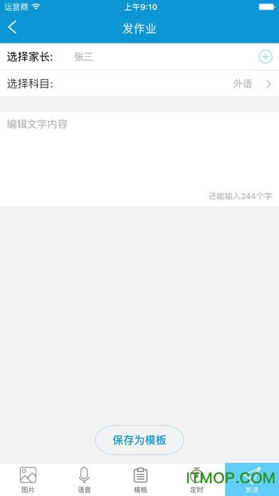广西和教育app ios版 v6.0.4 iphone版 0