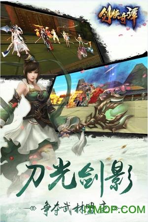 剑侠奇谭游戏手机版 v3.0 安卓版 1