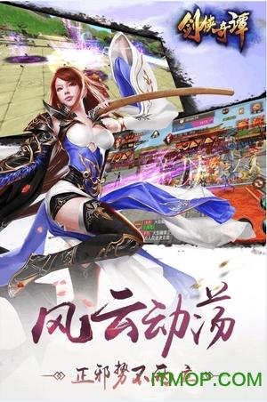 剑侠奇谭游戏手机版 v3.0 安卓版 2