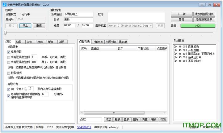 小葫芦全民tv弹幕点歌插件 v3.0.2 官网最新版 0