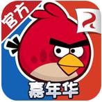 愤怒的小鸟嘉年华内购破解版v4.2.0.1 安卓修改版