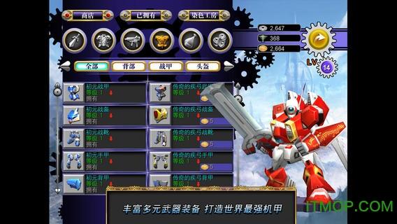 m2神甲战纪无限金币钻石修改版 v1.0.7 最新安卓中文版_不带数据包 2