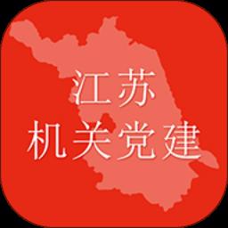 江苏机关党建手机客户端
