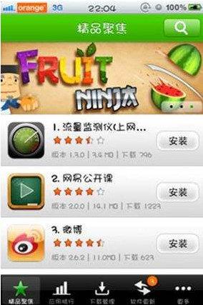 快装商店苹果版 v7.3 ios越狱版 0