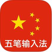 五笔中文输入法iphone版