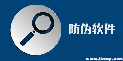 防伪码查询-防伪查询系统-二维码防伪软件下载