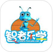 富士康智者乐学网手机版v2.0.2.2 官网安卓版