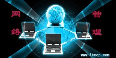 网络管理软件下载_网络管理软件哪个好_网络管理软件排行榜