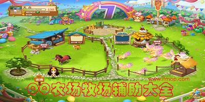 QQ农场牧场辅助