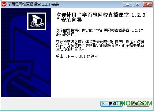 学而思网校直播课堂 v3.5.7 官方版 0