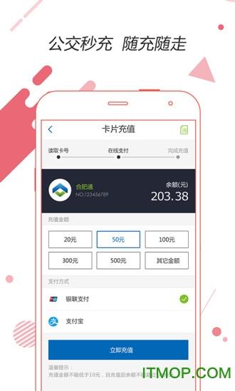合肥通新版手机版(合肥城市通充值) v1.0.2 官网安卓版2
