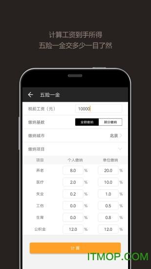 全能计算器手机版 v16.0.5 安卓版0